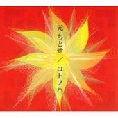 Kotonoha by Chitose Hajime
