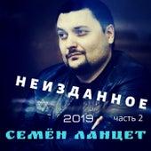 Неизданное, Часть 2 by Семен Ланцет