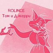 Том и Джерри von ROLINCE