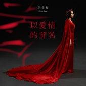Yi Ai Qing De Zui Ming di Gin Lee