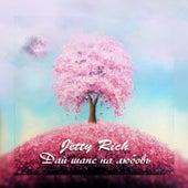 Дай шанс на любовь by Jetty Rich