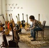 Tsumabiku Utagoe: Kobukuro Songs, Acoustic Guitar Instrumentals von Kentaro Kobuchi