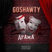 Драма by Goshawty