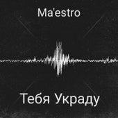 Тебя украду von Maestro