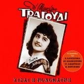 Eisai i Novokaini (Songs by Karapatakis, Kolokotronis, Kazantzidis) by Giota Lidia (Γιώτα Λύδια)