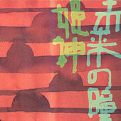 Mirai no hitomi by Himekami