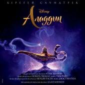 Aladdin (Originalnyi saundtrek k filmu (Kazakhskaya versiya)) by Various Artists