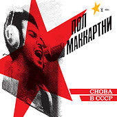 Choba B Cccp de Paul McCartney