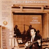 Laika Tragoudia (1958) Bouzouki by Giannis Tatasopoulos by Various Artists