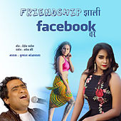 Friendship Zali Facebook Var - Single by Kunal Ganjawala