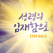 성령의 임재함으로 CCM Vol.2 de Various Artists
