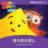 きらきらぼし - キッズソングセレクション by Super Simple Songs