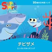 チビザメ - キッズソングセレクション by Super Simple Songs
