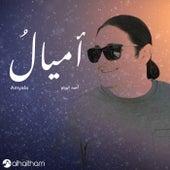 أميال by أحمد الهيثم