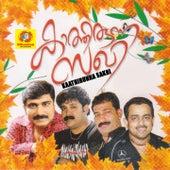 Kaathirunna Sakhi (Original Motion Picture Soundtrack) de Various Artists