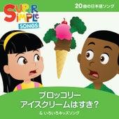 ブロッコリーアイスクリームはすき? - キッズソングセレクション by Super Simple Songs