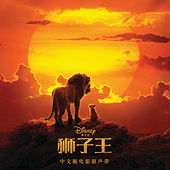 The Lion King (Mandarin Original Motion Picture Soundtrack) by Various Artists