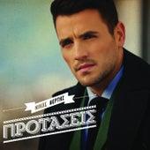 Protaseis von Nikos Vertis (Νίκος Βέρτης)