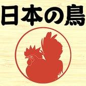Ecobag: 13 Japanese Birds In A Bag by Merzbow