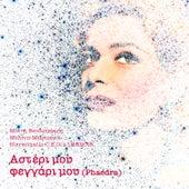 Asteri Mou Feggari Mou (Phaedra) by Lennoir