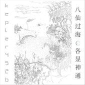 八仙过海, 各显神通 by Various Artists