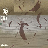 Himekami Master Pieces 8 ~Setsufu~ by Himekami