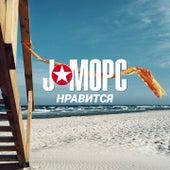 Нравится by J:Морс