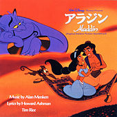 Aladdin (Original Motion Picture Soundtrack/Japanese Version) de Various Artists