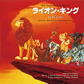 The Lion King (Original Motion Picture Soundtrack/Japan Release Version) de Various Artists