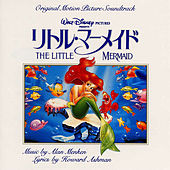 The Little Mermaid (Original Motion Picture Soundtrack/Japanese Dubbed Version) de Various Artists