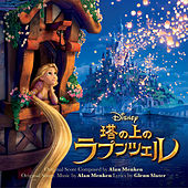 Tangled (Original Motion Picture Soundtrack/Japanese Version) de Various Artists