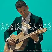 Ela Sto Horo (DJ Pantelis Remix) von Sakis Rouvas (Σάκης Ρουβάς)
