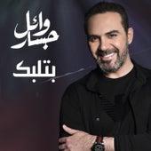 Betlabak by Wael Jassar