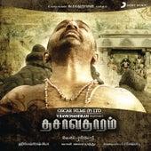 DHASAVATHAARAM-Tamil by Himesh Reshammiya