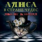 Алиса в Стране Чудес (Льюис Кэрролл) von Marina Kuklina