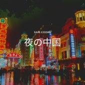 夜の中国 by Sam Cooke