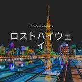 ロストハイウェイ by Various Artists