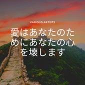 愛はあなたのためにあなたの心を壊します de Various Artists