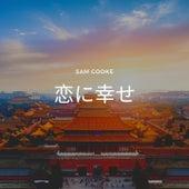 恋に幸せ by Sam Cooke
