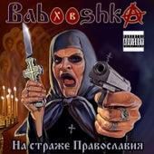 На страже Православия de Babooshka