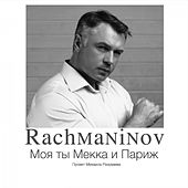 Моя ты Мекка и Париж von Sergei Rachmaninov