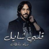 قلبى شايل by Bahaa Sultan