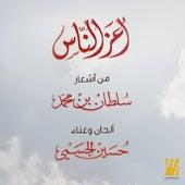 أعز الناس by Hussain Al Jassmi