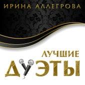 Лучшие дуэты de Ирина Аллегрова ( Irina Allegrova)