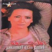 Ahar Min El Jamer by Amal Arafa