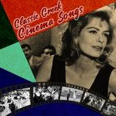 Classic Greek Cinema Songs by Various Artists