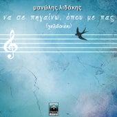 Na Se Pigaino Opou Me Pas (Helidonaki) by Manolis Lidakis (Μανώλης Λιδάκης)