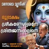 Sreekandeswarane (From