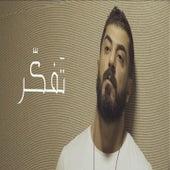 Tafakr de Ismaeil Tamr