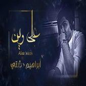 Alaa Ween by Ibrahim Dashti